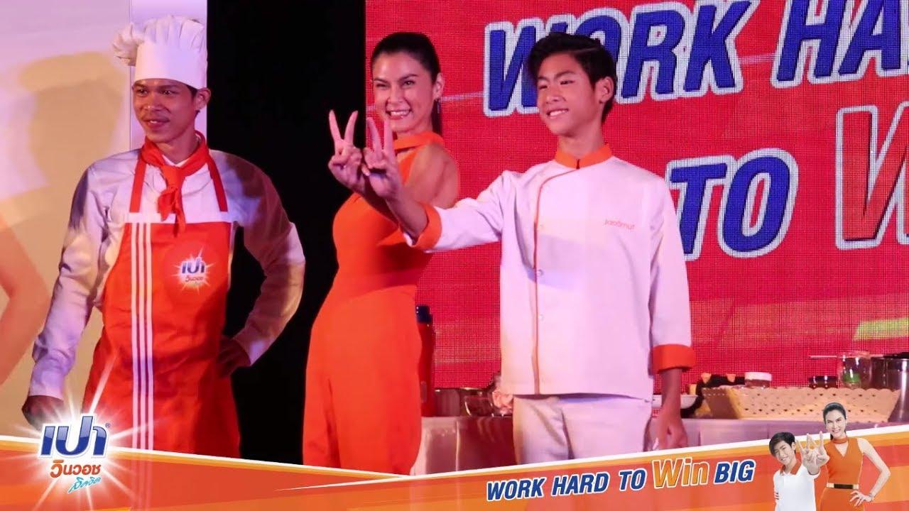 WORK HARD TO WIN BIG by Pao Win Wash